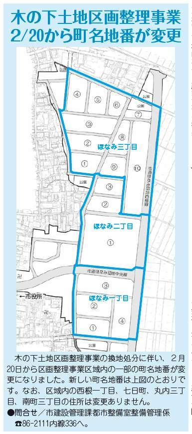 2013年02月_山形県寒河江市区画整理住所変更の案内