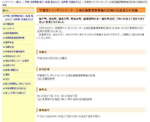 2013年03月栃木県宇都宮市住居表示住所変更の案内