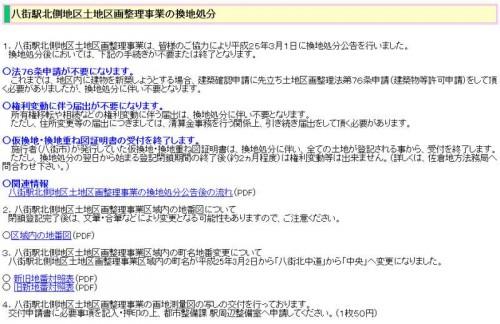 201303千葉県八街市区画整理住所変更の案内