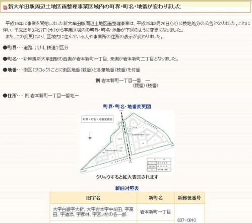 201303福岡県大牟田市区画整理住所変更の案内