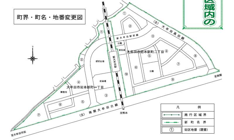 201303福岡県大牟田市区画整理住所変更の区域図