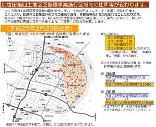 2013年02月鹿児島県南さつま市区画整理住所変更の案内図