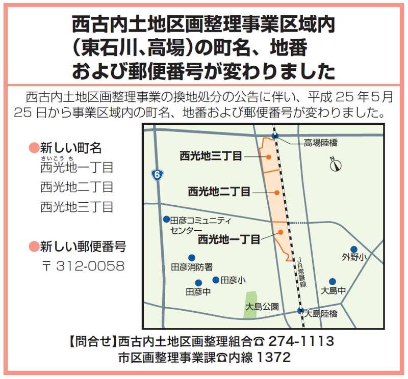 201305茨城県ひたちなか市区画整理住所変更の案内