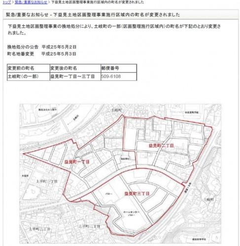 201305岐阜県瑞浪市区画整理住所変更の案内
