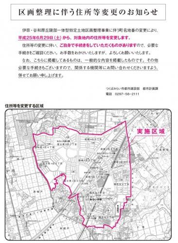 茨城県つくばみらい市区画整理住所変更の案内