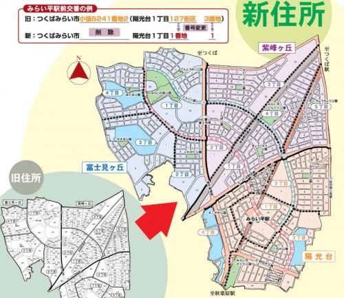 茨城県つくばみらい市区画整理住所変更の区域図1