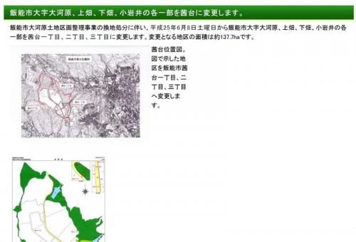 埼玉県飯能市区画整理事業住所変更の案内