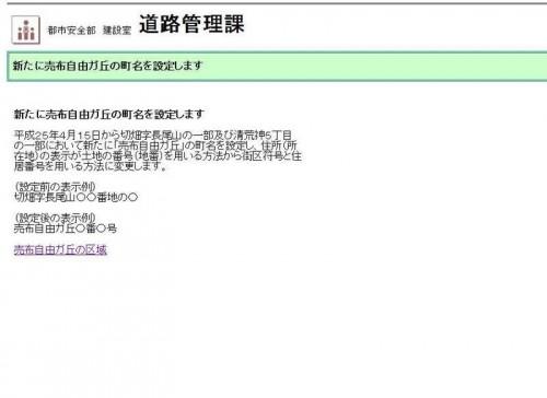 兵庫県宝塚市住所変更の案内