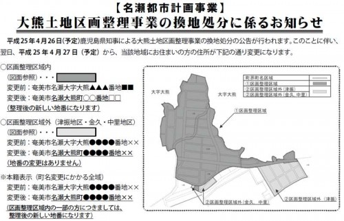 鹿児島県奄美市区画整理住所変更の案内