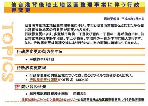 宮城県多賀城市住所変更区画整理201407の区域図1