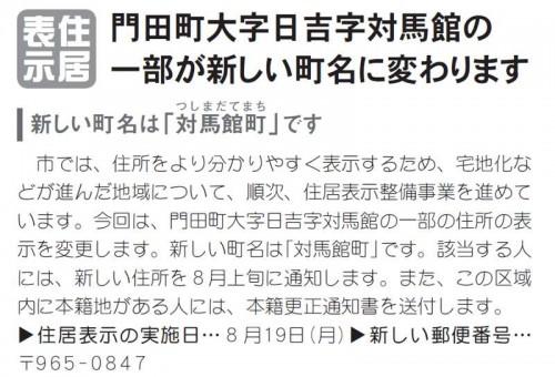 201308福島県会津若松市住居表示住所変更の案内図