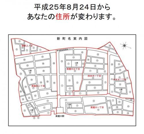 201308埼玉県日高市区画整理住所変更の案内図
