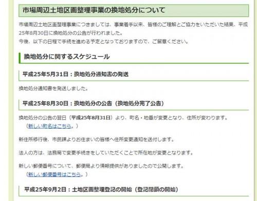 201308福井県福井市区画整理住所変更の案内図