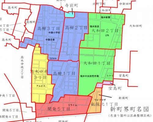201308福井県福井市区画整理住所変更の区域図1