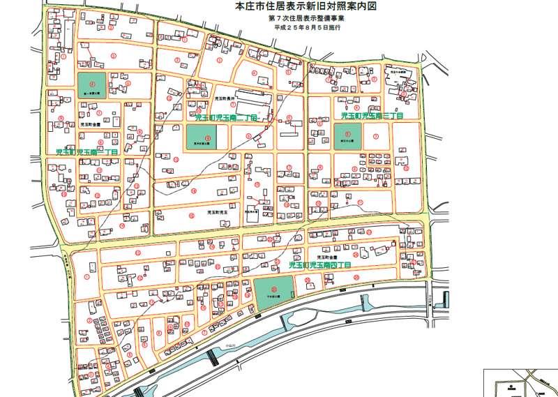 201308埼玉県本庄市住居表示住所変更の区域図1