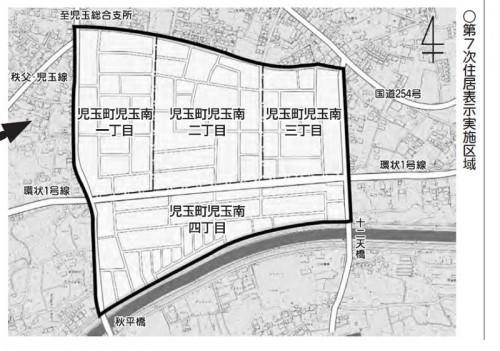 201308埼玉県本庄市住居表示住所変更の区域図2