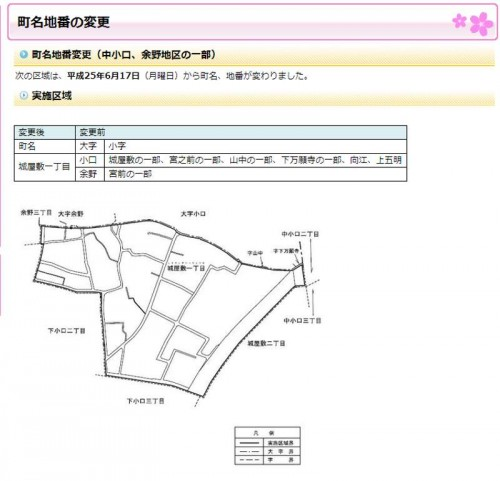 201306愛知県丹羽郡大口町住所変更の案内図