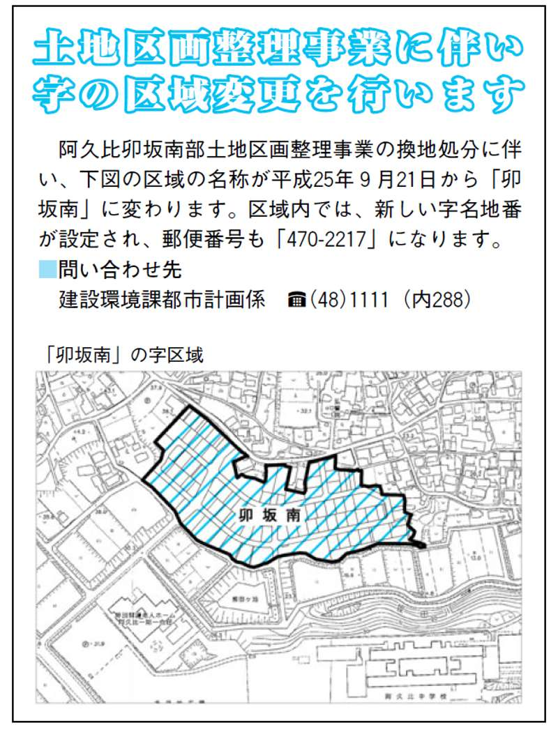 愛知県知多郡阿久比町区画整理住所変更の案内201309