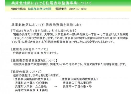 201309佐賀県佐賀市住居表示住所変更の案内図