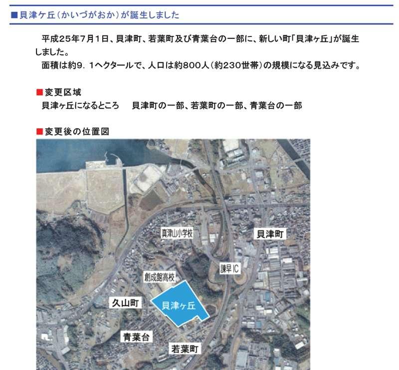 201307長崎県諫早市住所変更の案内図