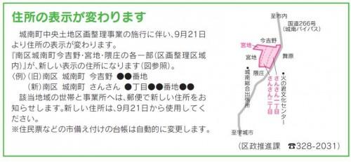 熊本県熊本市南区区画整理住所変更