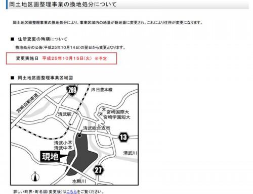 宮崎県宮崎市区画整理住所変更1