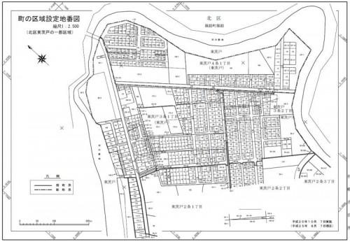 北海道札幌市北区住居表示住所変更2