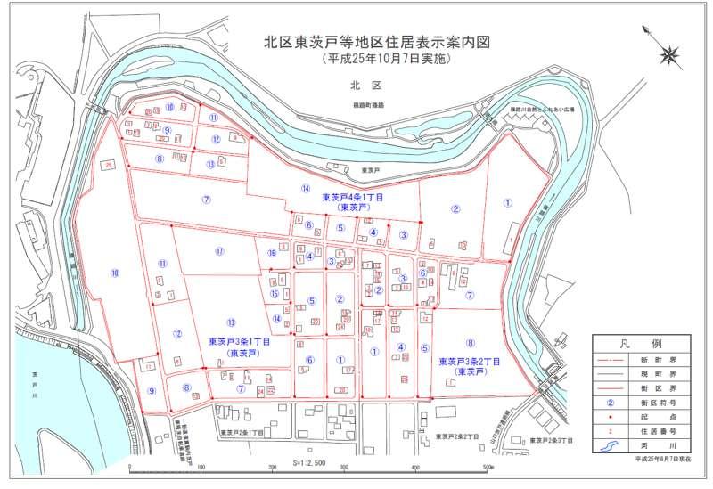 北海道札幌市北区住居表示住所変更1