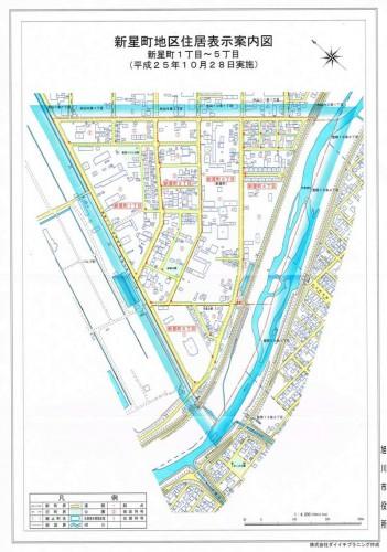 北海道旭川市住居表示住所変更201310