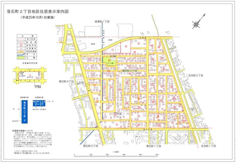 北海道紋別市住居表示住所変更