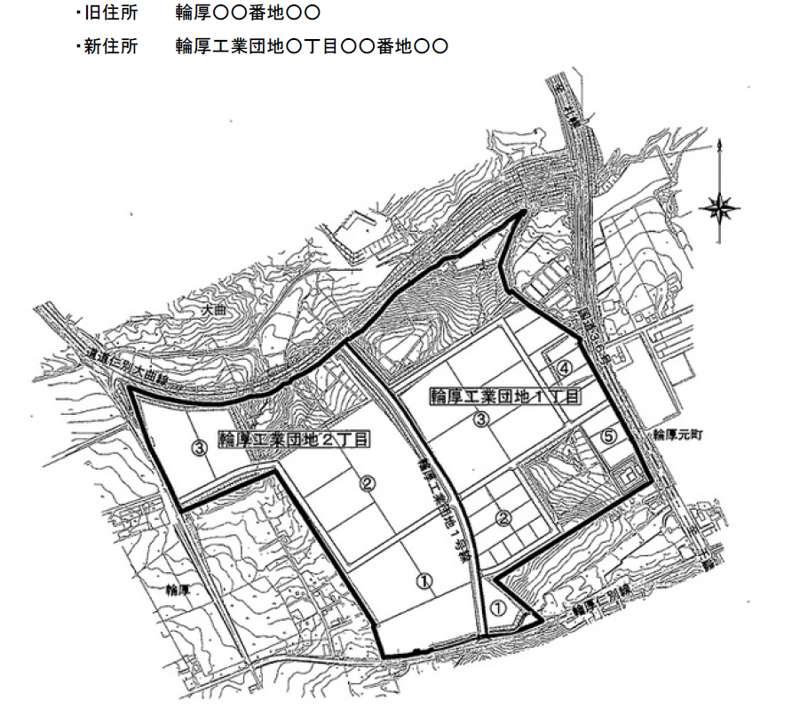 北海道北広島市町名地番変更住所変更
