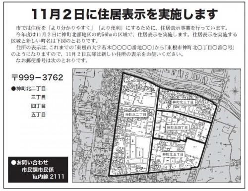 山形県東根市住居表示住所変更