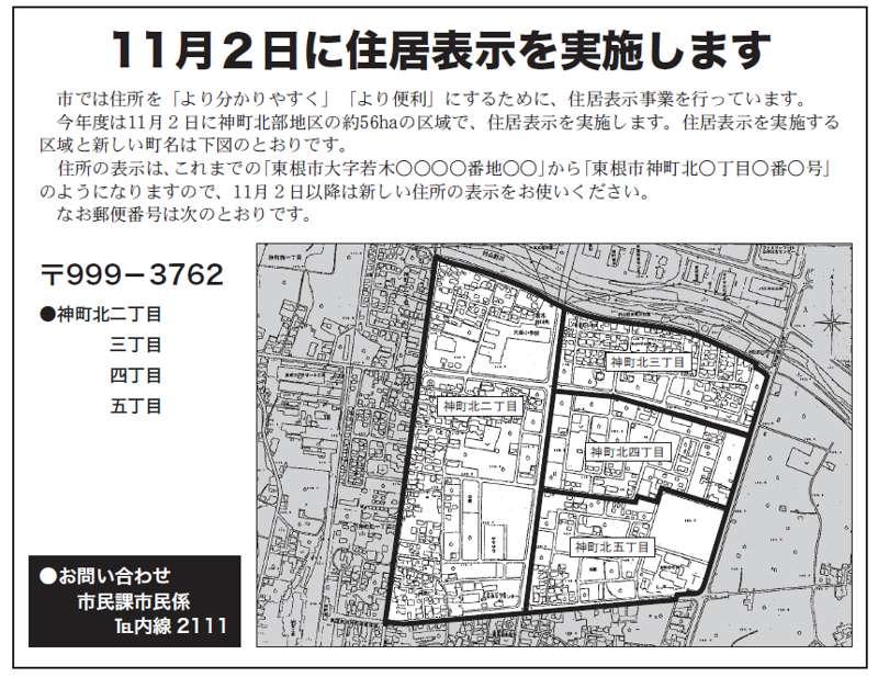 山形県東根市の住居表示による住...