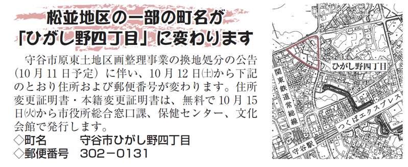 茨城県守谷市区画整理住所変更