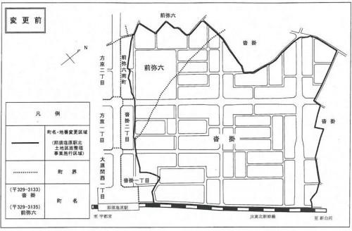 栃木県那須塩原市区画整理住所変更201310-1