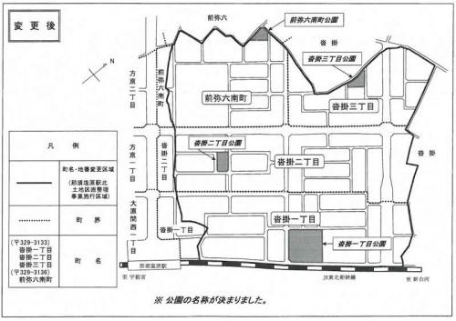 栃木県那須塩原市区画整理住所変更201310-2