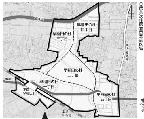 埼玉県本庄市住居表示住所変更2013年11 案内図
