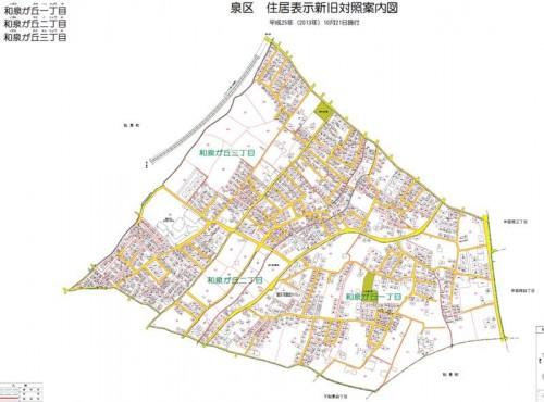 神奈川県横浜市泉区住居表示住所変更 街区図