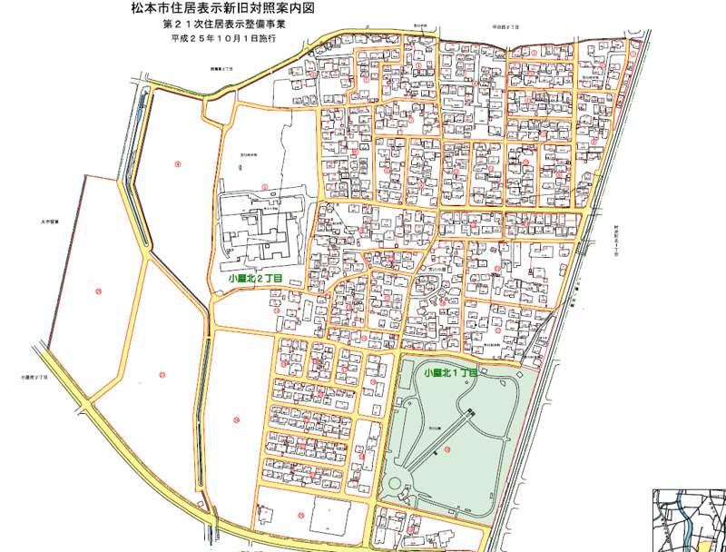 長野県松本市住居表示住所変更 小屋北