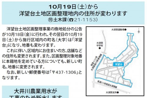 静岡県掛川市区画整理住所変更 2013年10月-2