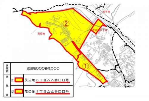 北海道北斗市2014年2月3日住居表示住所変更区域図他2