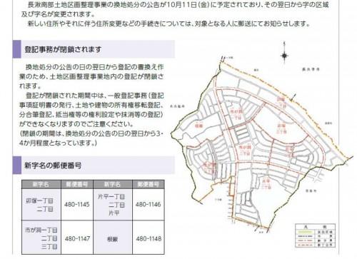 愛知県長久手市2013年10月12日区画整理事業住所変更区域図他1