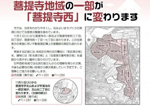 滋賀県湖南市2013年11月5日住居表示住所変更区域図他1