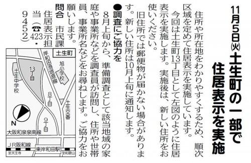 大阪府岸和田市2013年11月5日住居表示住所変更区域図他1