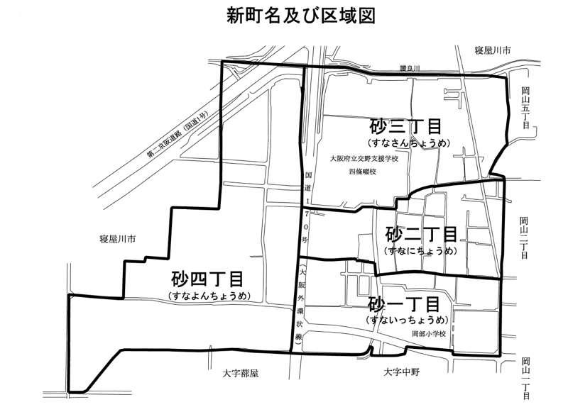 大阪府四條畷市2013年11月5日住居表示住所変更区域図他1