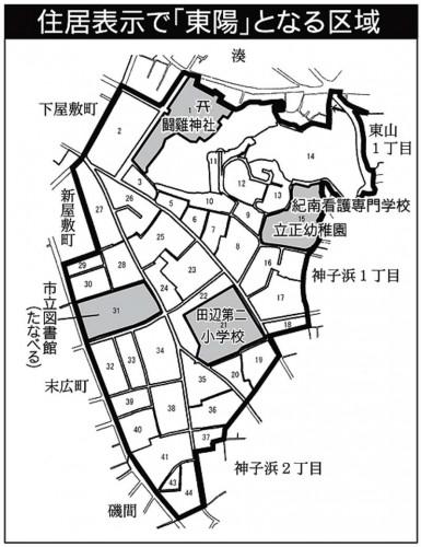 和歌山県田辺市2013年11月5日住居表示住所変更区域図他2