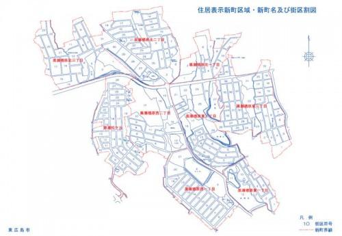 広島県東広島市2013年11月25日住居表示住所変更区域図他1