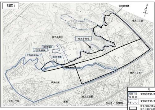 広島県廿日市市2013年10月28日住居表示住所変更区域図他1