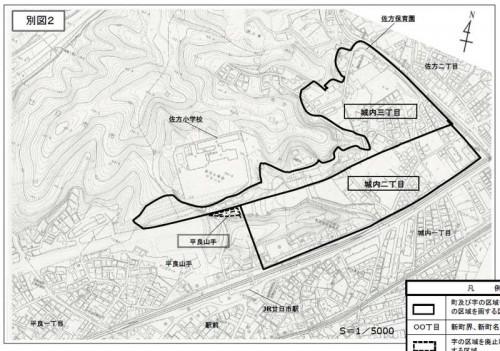広島県廿日市市2013年10月28日住居表示住所変更区域図他2