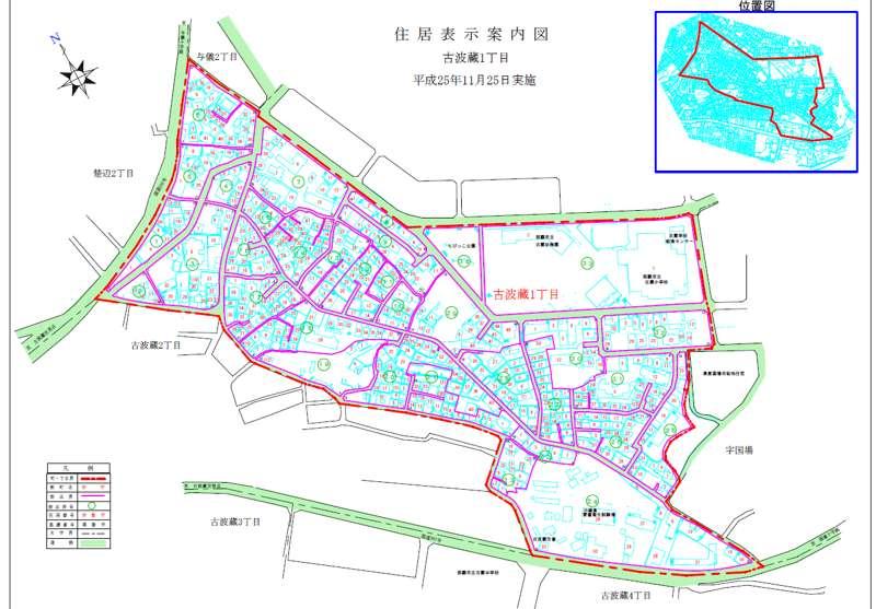 沖縄県那覇市2013年11月25日住居表示住所変更区域図他2